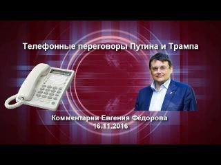 Телефонные переговоры Путина и Трампа. Комментарии Евгения Фёдорова 16.11.16