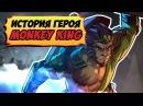 MONKEY KING - ИСТОРИЯ ДОТЫ / Король Обезьян