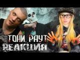 Тони Раут feat Ivan Reys - Бэдмэн. Премьера клипа, 2015 РЕАКЦИЯ