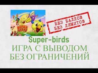 Super birds - ИГРА С ВЫВОДОМ ДЕНЕГ БЕЗ ОГРАНИЧЕНИЙ НА ВЫВОД