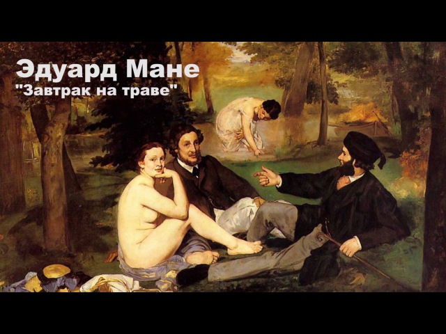 Художники Эдуард Мане и Клод Моне