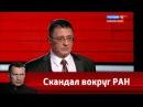 Скандал вокруг РАН. Доктор Александр Мясников в студии Владимира Соловьева. Вып ...