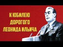 Евгений Спицын К юбилею дорогого Леонида Ильича