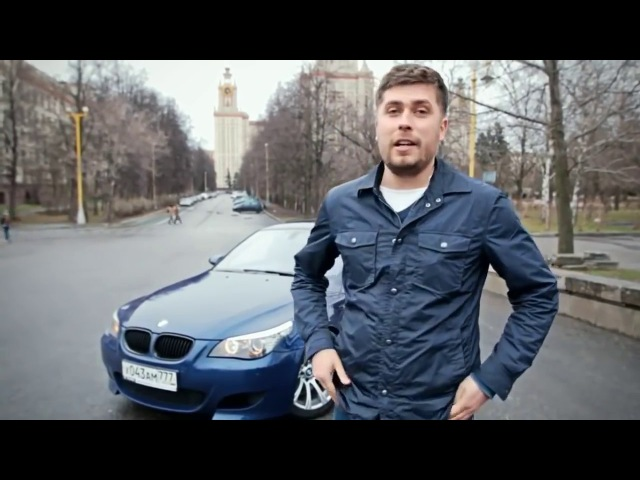Тест драйв BMW M5 E60 Anton Avtoman