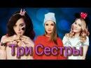 Катя Клэп,Саша Спилберг,Марьяна Ро-три сестры (клип)
