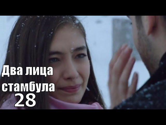 Два лица стамбула 28 сверия с переводом русского языка