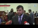Позиция Украины по вопросу обмена пленных абсурдна – Денис Пушилин