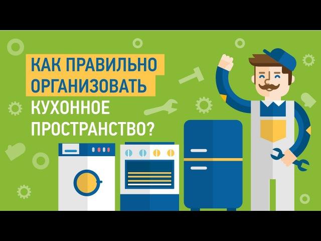 Как правильно организовать кухонное пространство? — Советы мастера по ремонту