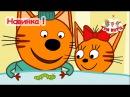 Три кота - Бабочка - 35 серия