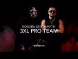 3XL Pro Team-Любовь без памяти (new)