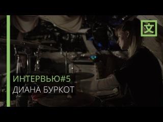 Диана Буркот ~ интервью #5 для ЦИВИЛ