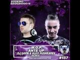 M.O.P. - Ante Up (DJ Savin &amp Alex Pushkarev Remix) (Radio Version)