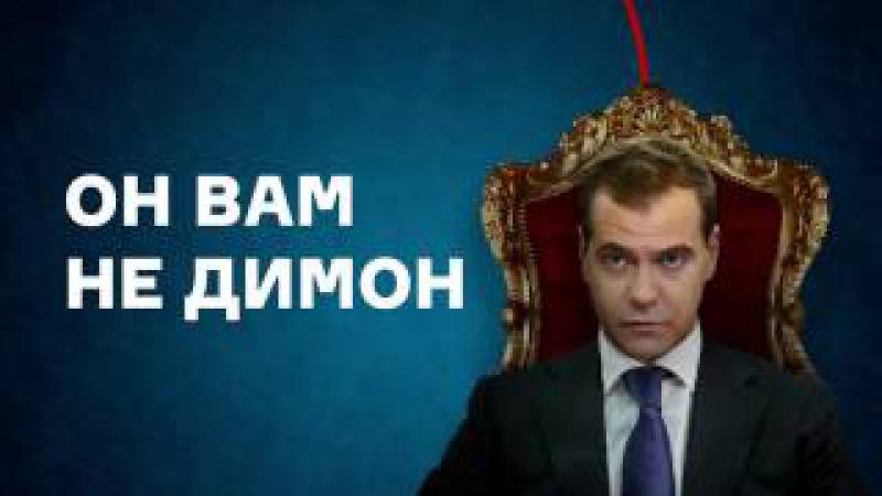 Навальный - разоблачение преступной империи Медведева