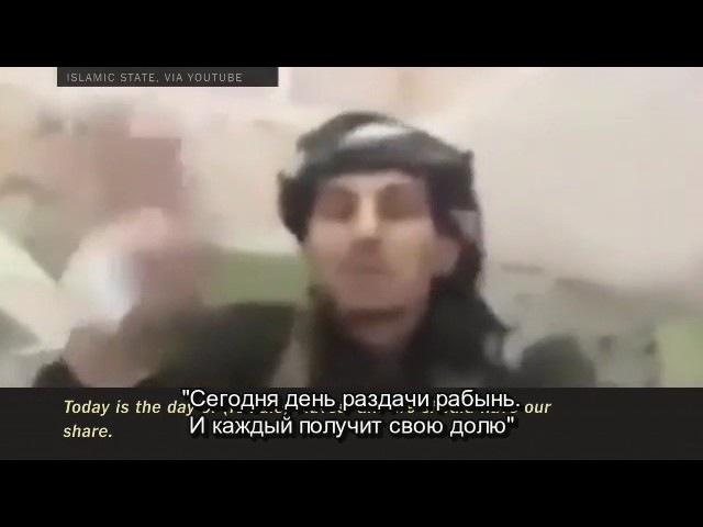 ИГИЛ предпочитает Белых рабынь