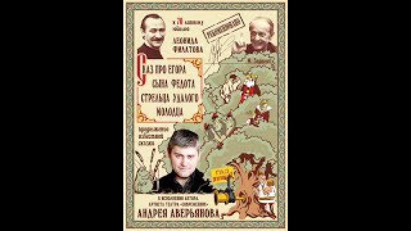 Сказ про Егора, сына Федота стрельца два хита подряд Tale of Yegor, the son of Fedota Streltsa