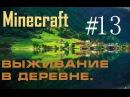 Minecraft. Выживание в деревне. 13 (величайший облом)
