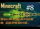 Minecraft. Выживание в деревне. 8 (обманный маневр)