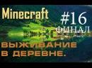 Minecraft. Выживание в деревне. 16 (финал)