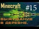 Minecraft. Выживание в деревне. 15 (японцы)
