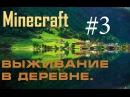 Minecraft. Выживание в деревне. 3 (эндермен убийца)