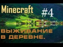 Minecraft. Выживание в деревне. 4 (невезуха)