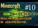 Minecraft. Выживание в деревне. 10 (к центру земли)