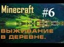 Minecraft. Выживание в деревне. 6 (лесная прогулка)