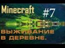 Minecraft. Выживание в деревне. 7 (новый данж)