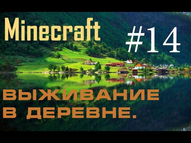 Minecarft. Выживание в деревне. 14 (в аду жарковато)