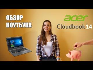 ОБЗОР Acer Aspire One Cloudbook 14 - бюджетный тонкий ноутбук с хорошей батареей