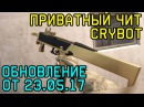 CryBot   ПРИВАТНЫЙ ЧИТ на Warface   100% БЕЗ БАНА   от 23.05.17   RU EU