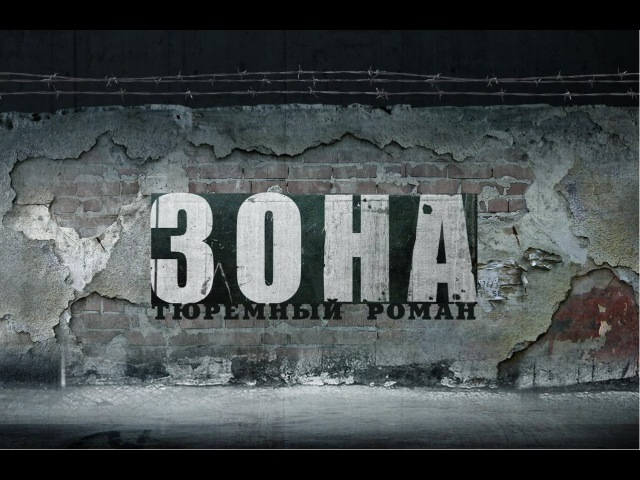 Сериал Зона (тюремный роман) 50 серия