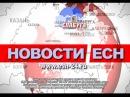 Новости ЕСН: 22.06.2017