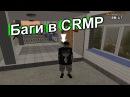 Баги в CRMPGTARP