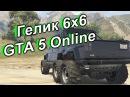 Купил Geländewagen 6x6 GTA 5 Online.