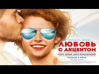 Любовь с акцентом 2016 русская комедия 2016 funny russian comedy