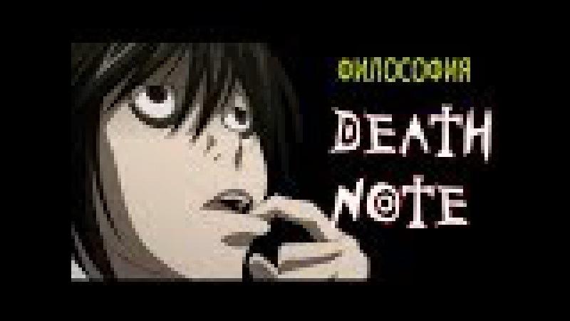Тетрадь смерти — философия аниме