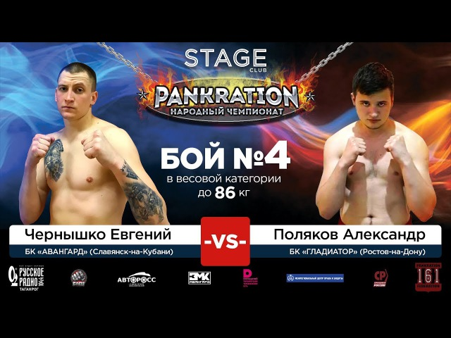 НЧ, STAGE 16.06.17 | Чернышенко Евгений VS Поляков Александр