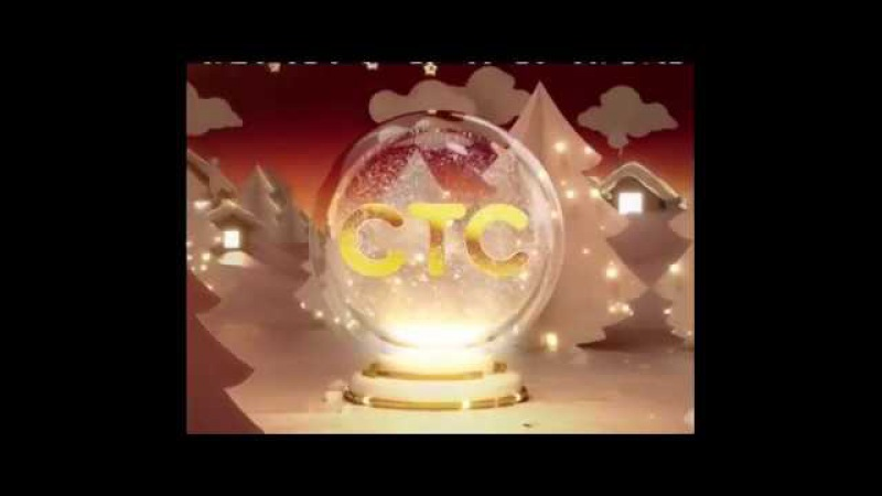 Заставки рекламы (СТС, зима 2016-2017)