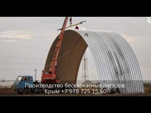 Производство бескаркасных ангаров Крым
