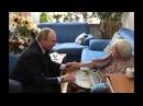 Целовала ли Алексеева руки Путина