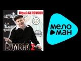 ЮРИЙ БЕЛОУСОВ - БУМЕРА 2  YURIY BELOUSOV - BUMERA 2