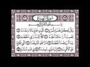 Заучиваем суру Аль Хумаза С Мишари Рашид Замечательное чтение