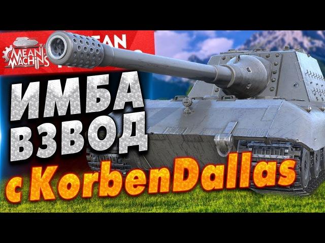 ВЗВОД С KorbenDallas 14.09.17 / ПЫХТИМ В ДВА ЛИЦА Погнали
