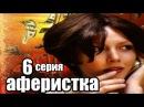 Авантюристка 6 серия из 20 детектив боевик криминальный сериал