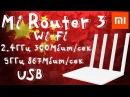 📶📱Xiaomi Mi Router 3 английская версия c Aliexpress! Первое подключение!