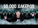 ПЕРМСКИЙ ХАКЕР feat. BLIND - 50 ТЫСЯЧ ХАКЕРОВ