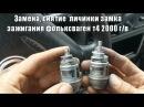 Замена личинки замка зажигания Фольксваген т4