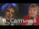 Виктор Салтыков - Схожу с ума