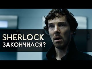 ШЕРЛОК ЗАКОНЧИЛСЯ? (Обзор Шерлок Холмс 4 сезон 3 серия BBC ФИНАЛ ПОСЛЕДНЕЕ ДЕЛО)